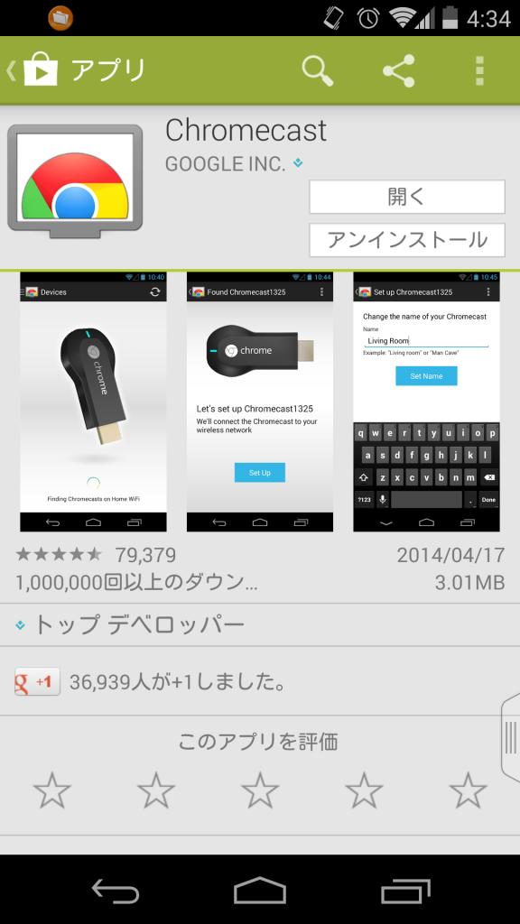 Screenshot_2014-05-31-16-34-31