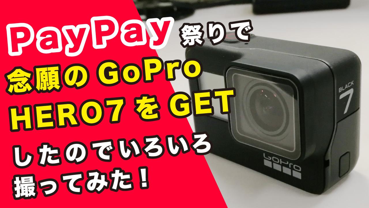 PayPay祭りで念願のGoPro HERO7をGETしたのでいろいろ撮ってみた!